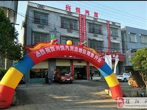 流峰兴悦汽贸招聘汽车销售顾问