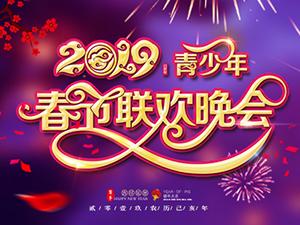 """2019""""少年�簟ぶ���簟被窗彩星嗌倌甏汗���g晚��"""