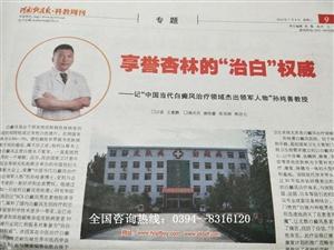 河南周口白癜风医院