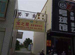 东方宝之星维修中心