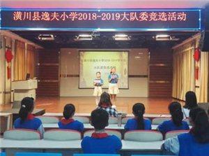 潢川县逸夫小学举行新一届少先队大队委竞选活动