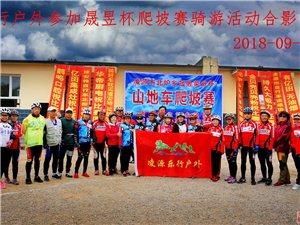 第一届北炉乡晟昱杯自行车爬坡赛纪实