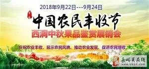 """中秋小长假去哪里?""""中国农民丰收节""""――-西洞中秋果品鉴赏展销会等您来"""