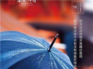 【启德华府】你无法决定明天是晴还是雨