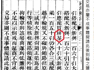 同治八年(1869)九月两江总督兼两淮盐政马新贻同意用栟茶场的盐来救急