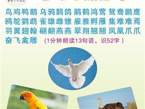 识字、说普通话是民生一大难点