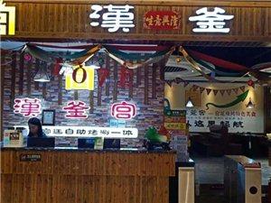 离石汉釜宫韩式烤肉中秋国庆8重礼