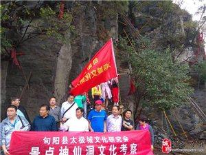 旬阳县太极城文化研究会冒雨考察金寨神仙洞