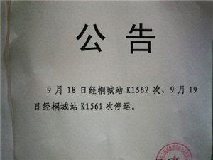 因台风影响,www.dhy387.com近日途经桐城站的部分客运列车停运