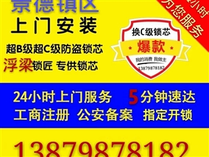 景德镇张记开锁公司13879878182