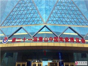 第二十一届唐山中国陶瓷博览会盛大开幕!附停车指南!