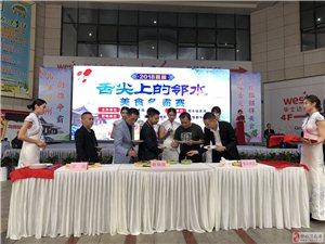 """2018�水�h首�谩吧嗉馍系泥�水""""美食系列活��A�M落幕!"""