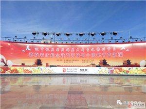 【9月15日】迎中秋庆国庆雄关大舞台之特别节目