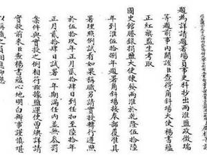 1799年3月25日角斜场大使杨书蕴苦等了5年终于转正