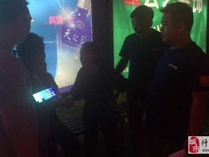 点赞!澳门威尼斯人游戏平台救援昨晚成功找到一走失老妪