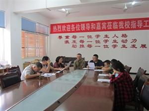 9月13日下午,广汉市兴隆中学争创优秀团队活动启动(图片)