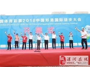 我市百名选手参加郑港国际徒步大会