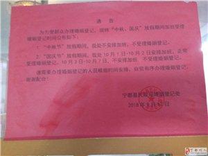 """宁都县民政局婚姻登记处""""中秋、国庆""""放假期间加班安排"""