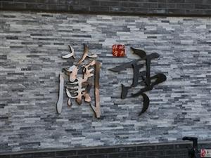 """兰亭""""国庆放歌"""",庆祝改革开放40周年文艺会演圆满结束"""
