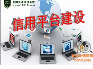 征集公共信用信息,在行政管理和公共服务中应用信用产品