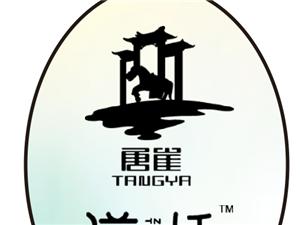 """中��藤茶―""""唐崖•滋恬""""高峰���及�r商旅融合�l展藤茶出山活��"""