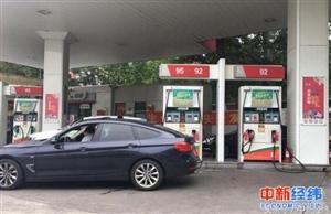 17日国内油价或年内第11次上调加满一箱油将多花5.5元