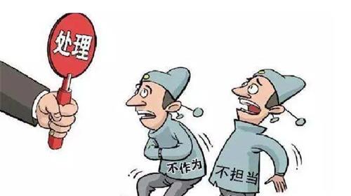 看!新濠天地官网网站县4名党员被处理
