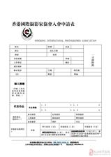 点击下载:香港国际摄影家协会HIPA入会申请表