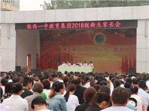 """弘扬中华优秀传统文化,临西一中""""国学课堂""""开讲了!"""