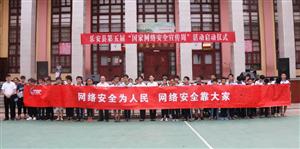 精彩不断!2018年乐安县国家网络安全宣传周精彩启幕!