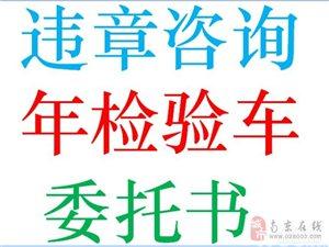 南京汽车过户,年审,改色,等业务,专业让你更放心!