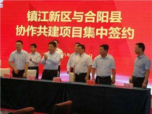 合阳与镇江新区召开第二次党政联席会暨项目签约仪式