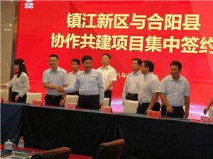 澳门博彩正规网址与镇江新区召开第二次党政联席会暨项目签约仪式