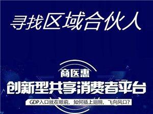 """共享��� 共享消�M者 商�t惠""""城市合伙人招募中"""