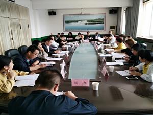 """合阳县发展和改革局组织召开全县""""降低企业运行成本""""行动组联席会议"""