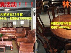 庆中秋迎国庆――林生旺红木馆― 活动多多,惊喜多多,请多多关顾。
