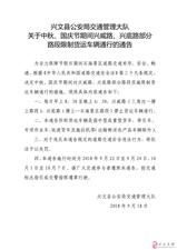 关于中秋、国庆节期间兴威路、兴底路部分路段限制货运车辆通行的通告