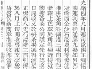 """光绪四年(1878)九月两江总督沈葆桢对栟茶(含李堡)、角斜两场办理"""""""