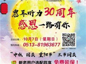 庆国庆迎中秋 澳门太阳城平台惠耳助听器祝节日快乐