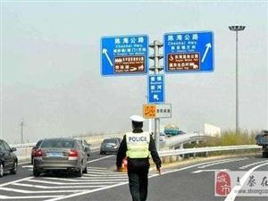 交警提醒:上高速这4种常见动作不要再出现,否则可能会扣12分!