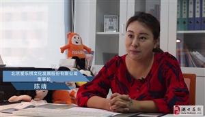腾讯教育2018中国好老师 ―― 专访爱乐祺陈靖