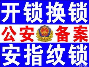 合阳县快速上门开锁换锁 开汽车锁 配汽车钥匙 安装指纹锁
