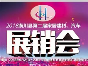 吐血整理!潢川县第二届家居建材、汽车展销会近百家优惠信息来袭!