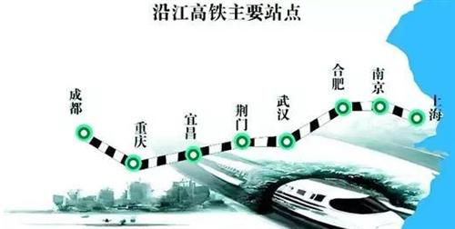 重磅!沿江高铁最新消息,预计2025年前建成!荆门是主要站点!