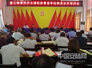 雷公镇召开第四次全国经济普查单位清查业务培训会