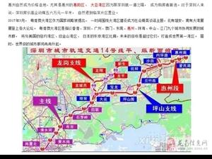 深圳人为什么到惠州买房?
