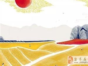 """盐亭首届""""中国农民丰收节""""暨2018年秋季商品展销会来了!"""