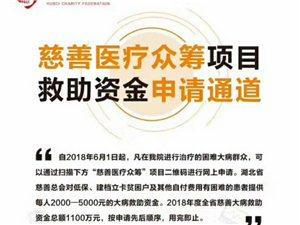 【大病救助】来凤籍贫困患者可以申请省慈善总会慈善医疗众筹项目了!