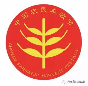 首届中国农民丰收节梅州分会场|广东省主会场