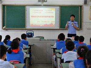 """9月18日下午,广汉市雒城一小承办""""网络安全知识进校园""""活动"""